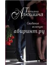 Картинка к книге Александровна Татьяна Алюшина - Свидание вслепую
