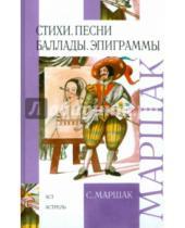 Картинка к книге Яковлевич Самуил Маршак - Стихи, песни, баллады, эпиграммы