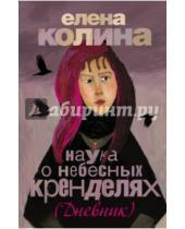 Картинка к книге Викторовна Елена Колина - Наука о небесных кренделях