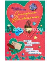 Картинка к книге Николаевна Екатерина Вильмонт - Секрет консервной банки. Секрет пропавшего альпиниста