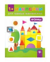 Картинка к книге А. Ю. Ткаченко - Формы