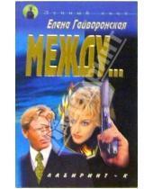 Картинка к книге Михайловна Елена Гайворонская - Между...