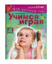 Картинка к книге Станиславовна Олеся Жукова - Учимся играя. Пособие для занятий с детьми 3-4 лет