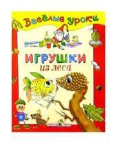 Картинка к книге Стрекоза - Игрушки из леса: Наглядно-методическое пособие для детей и родителей