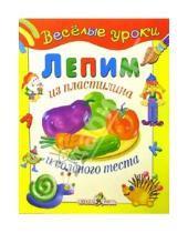 Картинка к книге Стрекоза - Лепим из пластилина и соленого теста: Наглядно-методическое пособие для детей и родителей