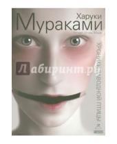 Картинка к книге Харуки Мураками - Хроники заводной птицы (3CDmp3)