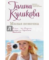 Картинка к книге Михайловна Галина Куликова - Милая неженка