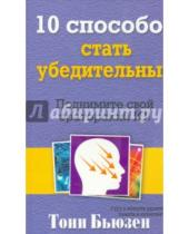 Картинка к книге Тони Бьюзен - 10 способов стать убедительным