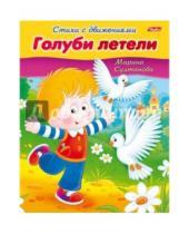 Картинка к книге Марина Султанова - Стихи с движениями. Голуби летели