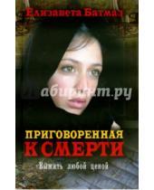 Картинка к книге Елизавета Батмаз - Приговоренная к смерти. Выжить любой ценой
