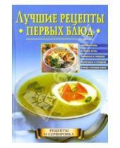 Картинка к книге Вече - Лучшие рецепты первых блюд