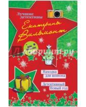 Картинка к книге Николаевна Екатерина Вильмонт - Находка для шпиона. Детективный Новый год