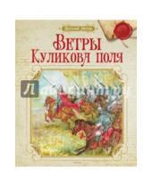 Картинка к книге Васильевич Анатолий Митяев - Ветры Куликова поля