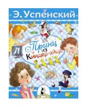 Картинка к книге Николаевич Эдуард Успенский - Принц из киндер-яйца