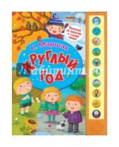 Картинка к книге Яковлевич Самуил Маршак - Круглый год