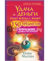Картинка к книге Олеся Рунова - Удача и деньги будут всегда с вами! 150 предметов, каждый из которых принесет везение