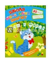 Картинка к книге Евгения Ищук - Любознательным малышам. Цвет и форма