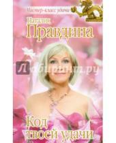 Картинка к книге Борисовна Наталия Правдина - Код твоей удачи