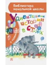 Картинка к книге Николаевич Эдуард Успенский - Удивительные истории в стихах
