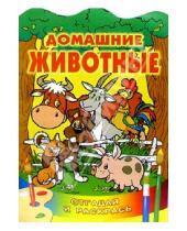Картинка к книге Литера - Домашние животные/Литера