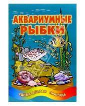 Картинка к книге Литера - Аквариумные рыбки