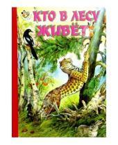 Картинка к книге Дмитриевич Константин Ушинский - Кто в лесу живет?
