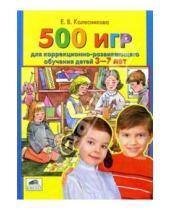 Картинка к книге Владимировна Елена Колесникова - 500 игр для коррекционно-развивающего обучения детей 3-7 лет