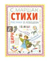 Картинка к книге Яковлевич Самуил Маршак - Стихи
