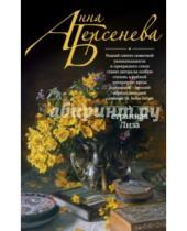Картинка к книге Анна Берсенева - Странная Лиза