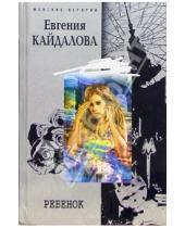 Картинка к книге Валерьевна Евгения Кайдалова - Ребенок: Роман