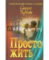 Картинка к книге Стелла Чиркова - Просто жить