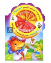 Картинка к книге Марина Султанова - Волшебный круг.Герои любимых сказок