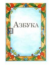 Картинка к книге Русский издательский центр - Азбука-раскраска для малышей