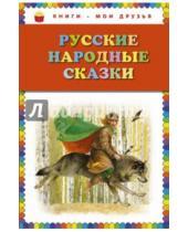 Картинка к книге Книги - мои друзья - Русские народные сказки