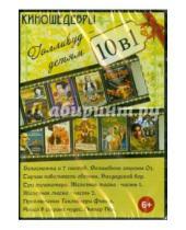 Картинка к книге Фильмы - 10 в 1. Киношедевры. Голливуд - детям (DVD)