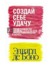 Картинка к книге Эдвард Боно де - Создай себе удачу (новая обложка)