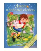 Картинка к книге Крупный шрифт для легкого чтения - Крупный шрифт. Джек и бобовый стебель