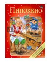 Картинка к книге Крупный шрифт для легкого чтения - Крупный шрифт. Пиноккио