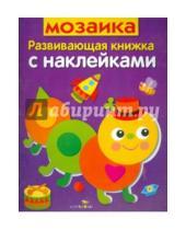Картинка к книге Л. Маврина - Развивающая книжка с наклейками. Мозаика