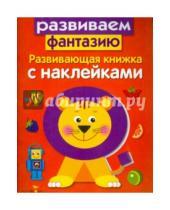 Картинка к книге Л. Маврина - Развивающая книжка с наклейками. Развиваем фантазию