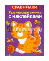 Картинка к книге Л. Маврина - Развивающая книжка с наклейками. Сравнилки