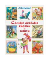 Картинка к книге Николаевич Эдуард Успенский - Самые весёлые сказки и стихи