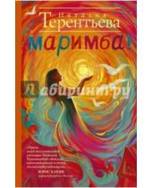 Картинка к книге Михайловна Наталия Терентьева - Маримба!
