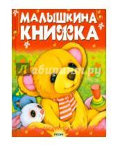 Картинка к книге Николаевна Елена Агинская - Малышкина книжка