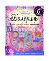 Картинка к книге Книжки с наклейками/дополни картинку - Умницы-красавицы. Балерины