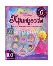 Картинка к книге Книжки с наклейками/дополни картинку - Умницы-красавицы. Принцессы