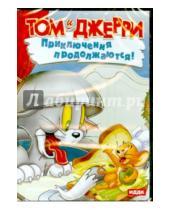 Картинка к книге Мультфильмы - Том и Джерри. Приключения продолжаются! (DVD)