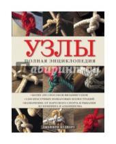 Картинка к книге Джеффри Будворт - Узлы. Полная энциклопедия. Более 200 способов вязания узлов