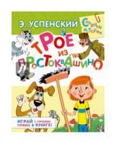 Картинка к книге Николаевич Эдуард Успенский - Трое из Простоквашино. Играй с героями прямо в книге!