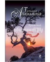 Картинка к книге Александровна Татьяна Алюшина - Крымский роман